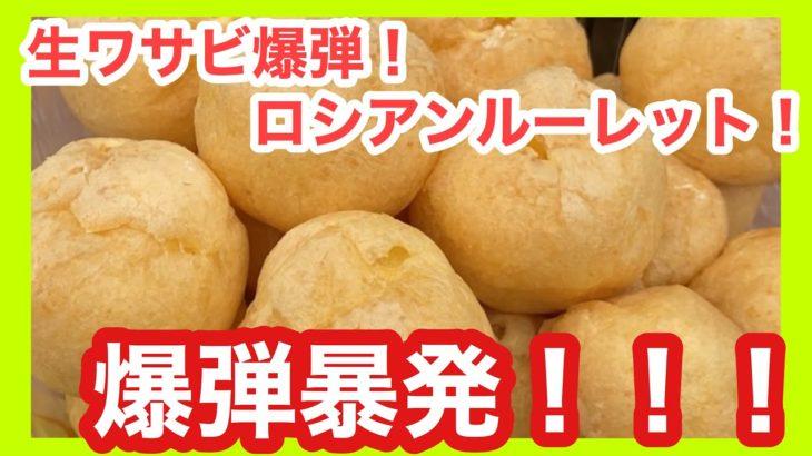 【最悪】ロシアンルーレット!シュークリーム 生わさび爆弾!