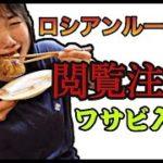 【ロシアンルーレット!】ワサビ入りおにぎりを食べるのは誰か?