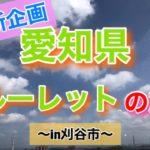 【新企画!】【前編】スマホ禁止!❗愛知県内ルーレットの旅!!
