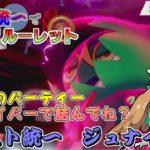 【ポケモン剣盾】タイプ統一でルーレット6「ゴースト統一 ジュナイパー」