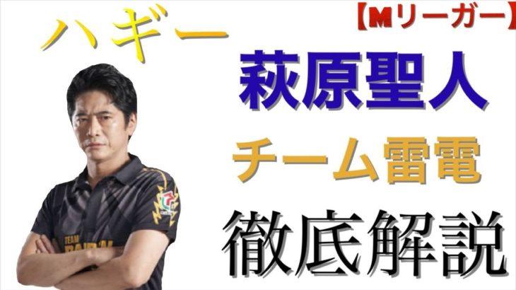 【麻雀】チーム雷電•ハギー•萩原聖人プロ徹底解説