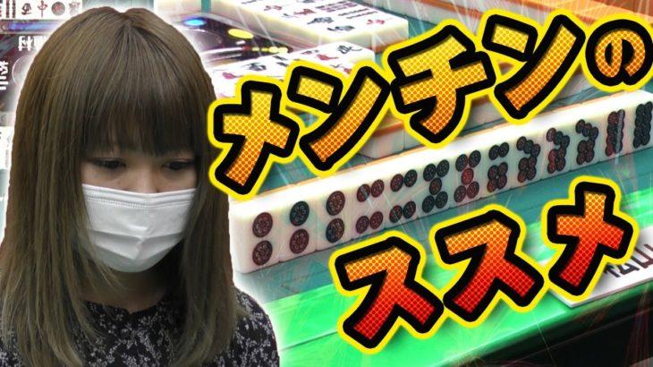 【チーテン拒否!】松山由希、女王様の倍満【麻雀】