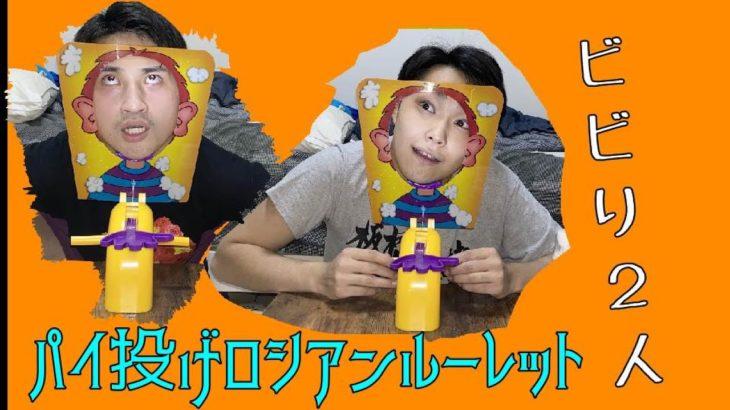 【パイ投げロシアンルーレット】二人のビビリ顔に注目!!