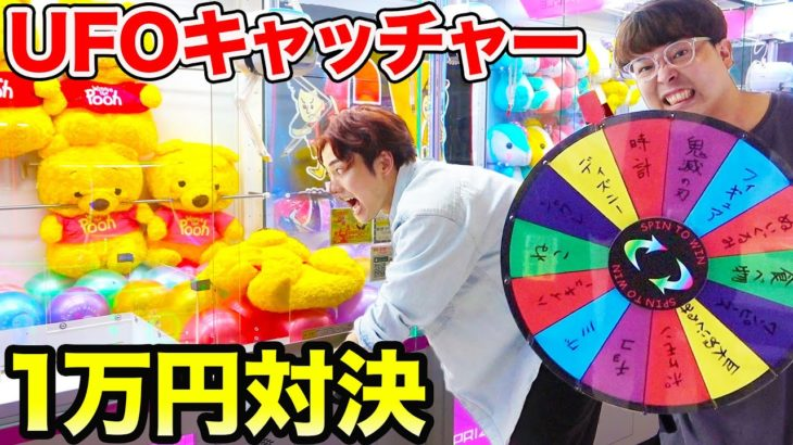 クレーンゲーム1万円対決!ルーレットで当てた商品を早く取った方が勝ち!【鬼滅の刃、ワンピース、ポケモン】