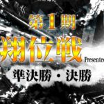 【麻雀】第1期飛翔位戦 Presented by (株)ACE ベスト8・決勝