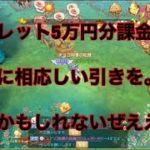 アッシュテイル 1.5周年イベント あの松茸が5万円ルーレットにぶち込む!? 前半 神引き攻撃。