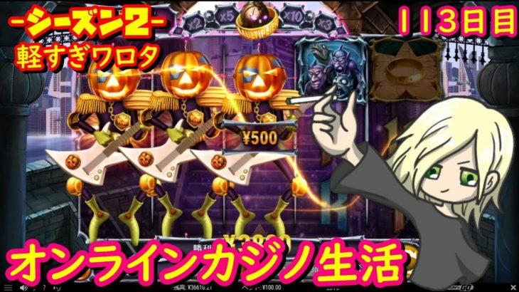 オンラインカジノ生活 113日目 【シーズン2】