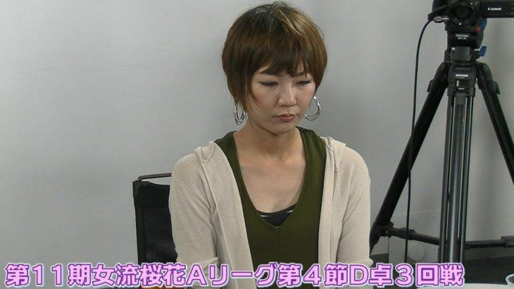 【麻雀】第11期女流桜花Aリーグ第4節D卓3回戦