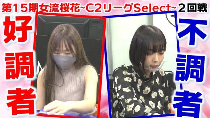 【麻雀】第15期女流桜花~C2リーグSelect~2回戦