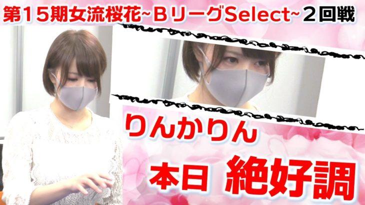 【麻雀】第15期女流桜花~BリーグSelect~2回戦