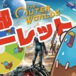 全部ルーレットで決めるアウターワールド#1【outerworld#1】