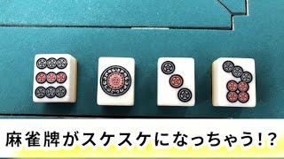 【アモス麻雀牌の秘密⁉︎】その2〜見えないはずの牌が透けて見える【スケスケ】