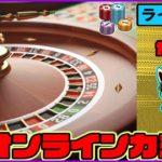 (20)20回目!【オンラインカジノ】【ベラジョンカジノ】