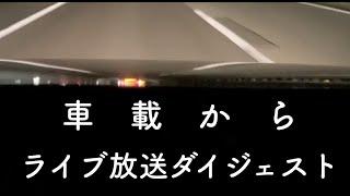 【車載】2020年10月10日ライブ放送ダイジェスト【足裏めww】