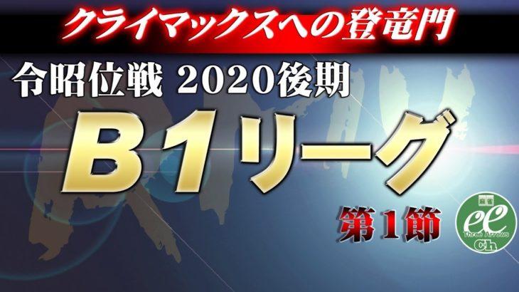 【麻雀】2020後期令昭位戦B1リーグ第1節