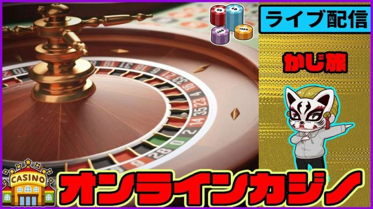 (29)昨日の8万を取り戻せ(涙)【オンラインカジノ】