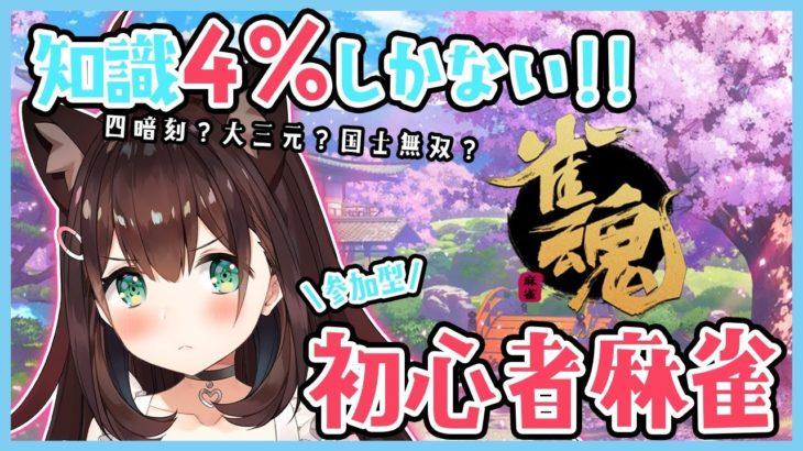 【雀魂/参加型】知識4%しかない!初心者麻雀🀄【 #花守へるし 】