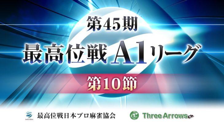 【麻雀】第45期最高位戦A1リーグ 第10節