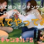 ざわみチャンネル#5 叩いて被ってジャンケンポン〜ロシアンルーレット〜 真剣にやったんで見て下さい!