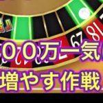 【カジプロ】500万チップDoAルーレット