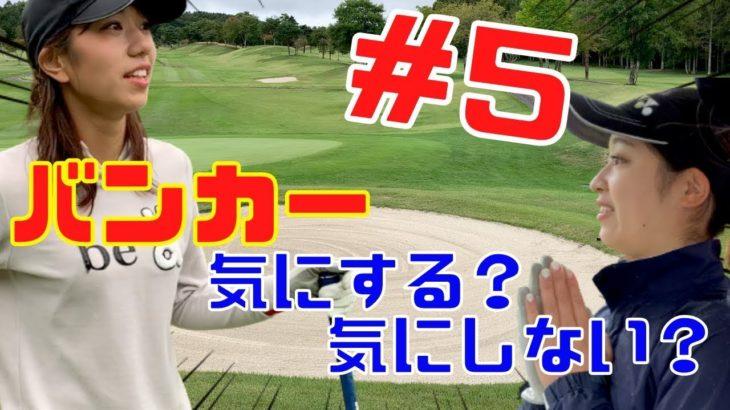 #5【チャレンジゴルフ】今回もルーレットホール‼️グリーン周りのバンカー、気にする👀❓気にしない❓齊藤妙と竹内美来がBBQの食材をかけて対決!🍖@サニーカントリーCC 15H