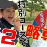 【チャレンジゴルフ】特別コースでルーレット出現⁉️誰か1人が大喜びです‼️齊藤妙と竹内美来がBBQの食材をかけて対決!🍖#2