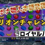 【オンラインカジノ/オンカジ】【ロイヤルパンダ】スイートボナンザ高額Buy!!