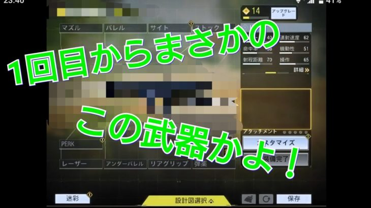 【CoD:MOBILE】ルーレットで出た武器で縛りプレイ!