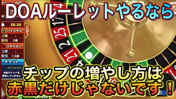 【カジプロ】DOAルーレットは赤黒だけじゃない!