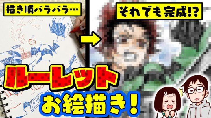 【鬼滅の刃イラスト】見たことない絵の描き方してみた【ルーレットお絵描き/Drawing From Kimetsu no yaiba/Demon Slayer】