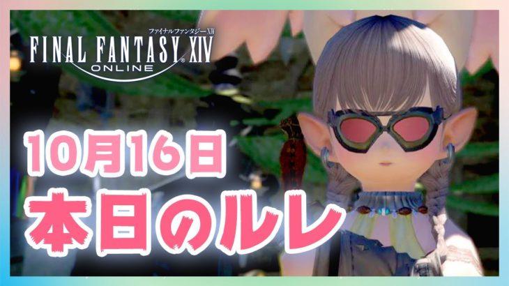【FF14/FFXIV】本日のコンテンツルーレット【10月16日/しょいとどかくねる】