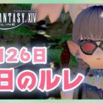 【FF14/FFXIV】本日のコンテンツルーレット【10月26日】