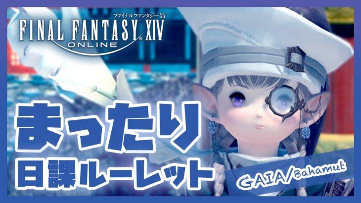 【FF14/FFXIV】初心者がまったり日課ルーレットを終わらせる!【Gaia/Bahamut】