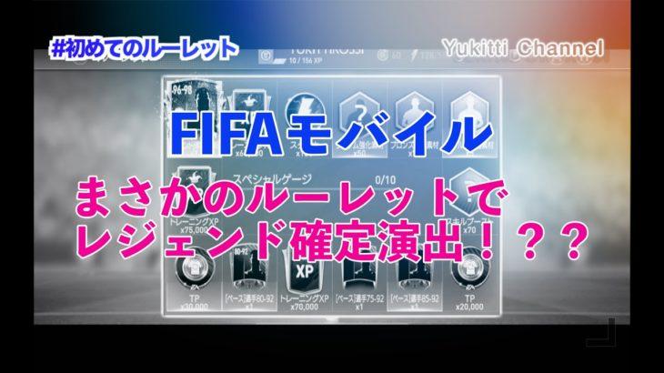 [FIFA Mobile]ルーレットの大当たり演出を一発目で仕留めてみた
