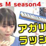 【麻雀】Focus M season4#48
