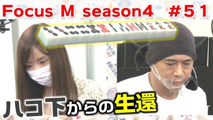 【麻雀】Focus M season4#51