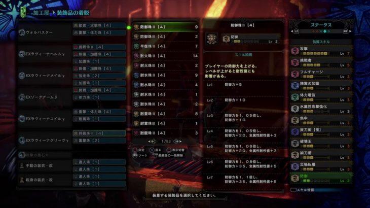 【MHIB】武器ルーレット縛り!!Part3