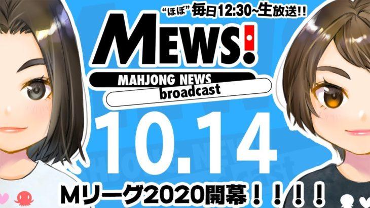 【麻雀・Mリーグ情報番組】MEWS!2020/10/14