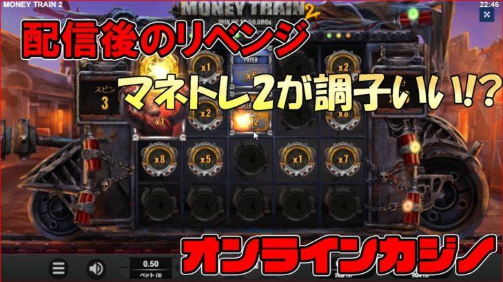 配信後のリベンジ MONEY TRAIN2【オンラインカジノ】