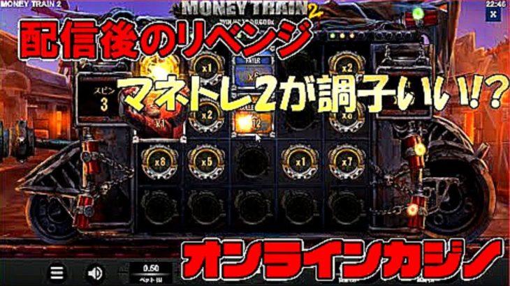 オンラインカジノ  スロット  配信後のリベンジ MONEY TRAIN2