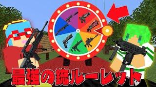 【マイクラ】最強の銃ルーレットでPVPアイテムを賭けた人生ゲーム対決したら大当たりが出た!