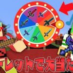 【マイクラ】最強の剣ルーレットでPVPアイテムを賭けた人生ゲーム対決したら大当たりが出た!