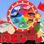 【マイクラ】最強の車ルーレットでPVPアイテムを賭けた人生ゲーム対決したら面白すぎた!?