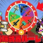 【マイクラ】特別な武器ルーレットでPVPアイテムを賭けた人生ゲーム対決したら大当たりが出た!
