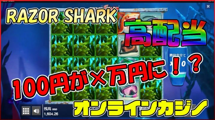(高配当)Razor Sharkがワカメまみれに!!【オンラインカジノ】