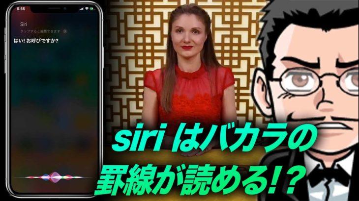 Siriに聞いてみた!|ボンズカジノ(BONS CASINO)でライブバカラ!その15
