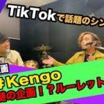 【コラボ】TikTokで話題のシンガー‼︎#KENGOと謎の企画「ルーレットでドン!」!?