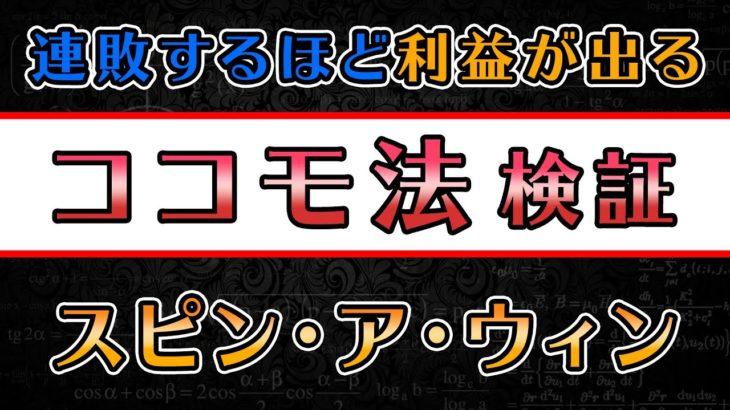 【ジパングカジノ研究所 Vol.95】ココモ法をマルチプライヤーが付与されるライブゲーム「スピン・ア・ウィン」で検証