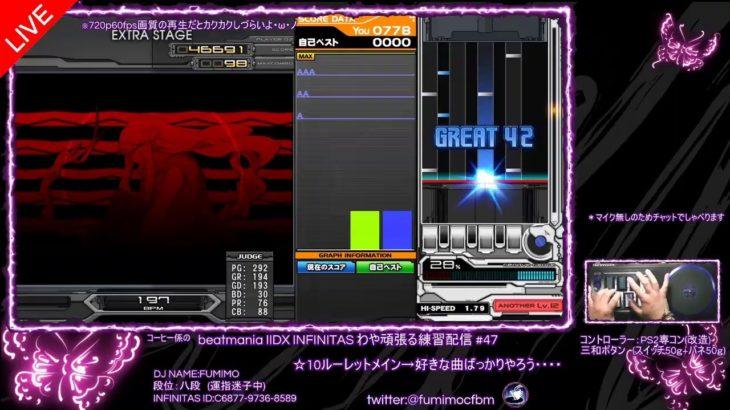 【beatmania IIDX INFINITAS】#047 ☆10ルーレットメイン【コーヒー係の練習配信】