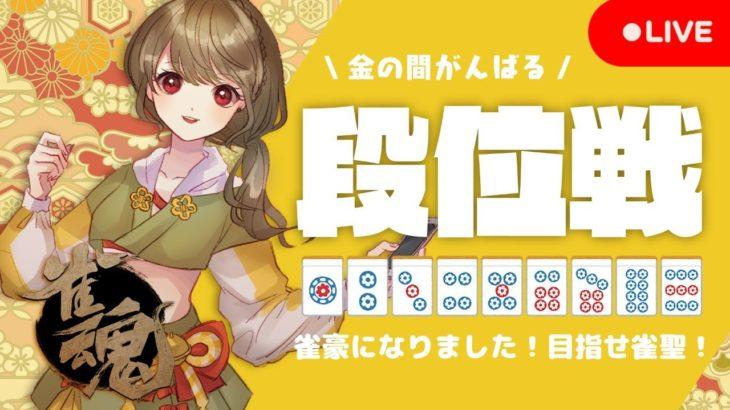 【雀魂/麻雀】🀄金の間段位戦!麻雀教えて下さい【mahjongsoul】
